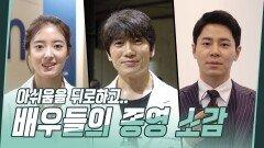 [종영소감] 아쉬움 가득한 배우들의 마지막 인사! 사랑해주셔서 감사합니다♥