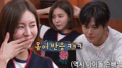 '아이돌' 유이, 맛남을 뒤집어 놓은 댄스 폭발↗