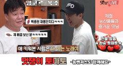 백종원, 앙코르 폭주 '토마토 송'에 농벤져스 멤버들 대폭소!