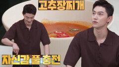 '12년 차 자취생' 곽동연, 생존형 요리 고추장 찌개 만들기★