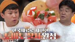 백종원, 토마토 응용한 착한 맛 버전 '토마토 살사'