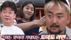 '투유' 유이×유병재, 야심 차게 준비한 토마토 라면!