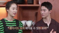 최예빈×곽동연, 백쌤이 내준 신입 연구원 요리 숙제!