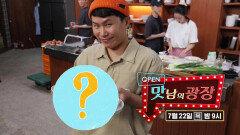 [7월 22일 예고] 세형의 역대급 당근 요리!