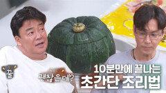 최원영, 단호박 요리 자신감 넘치는 표정!