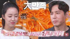 농벤져스 멤버들, 최예빈 '당근라페' 맛에 大만족!