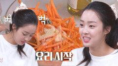 '러블리 요린이' 최예빈, 험난한 당근 요리 만들기
