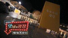 [8월 05일 예고] 농벤져스 최악의 위기상황! 옥수수 광장의 운명은?!