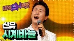 신유의 메가히트곡 '시계바늘' 마지막 트선배의 무대ㅣ내게온트롯 EP.6