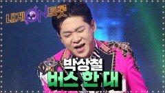 트로트 황태자 박상철이 선보이는 신곡! '버스 한 대'ㅣ내게온트롯 EP.4