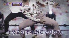 꽃바람(X) 꽃태풍(O) 창민의 사타구니쓸기 공격!ㅣ내게온트롯 EP.4