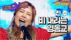 진주의 썸머트롯 '비 내리는 영동교'ㅣ내게온트롯 EP.5