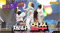 채리나의 썸머트롯! 윙크의 '얼쑤'ㅣ내게온트롯 EP.5