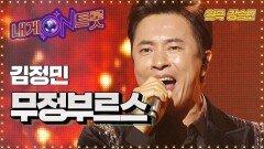 NEW! 김정민의 처음ON트롯 '무정부르스'ㅣ내게온트롯 EP.5