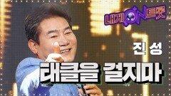 트롯신 진성 '태클을 걸지마' 클래스 입증하는 무대ㅣ내게온트롯 EP.5