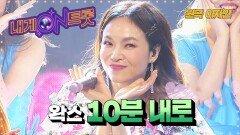 왁스의 신명나는 흥트롯 '10분 내로'ㅣ내게온트롯 EP.6