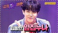 김동한의 여심홀리는 무대! '옆집 누나'ㅣ내게온트롯 EP.6