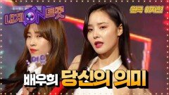 촬영장을 브로드웨이로 바꾼 배우희 '당신의 의미'ㅣ내게온트롯 EP.6