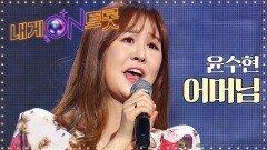 트선배 윤수현이 부르는 남진의 '어머님'ㅣ내게온트롯 EP.4