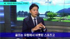 한국의 짐 낸츠를 꿈꾸는 아나운서 정우영!
