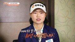 [시즌 미리보기] 임희정, 더 높은 비상을 기대해주세요~ (feat. SBS Golf)