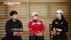 [시즌 미리보기] 절친 김혜윤이 말하는 장하나가 긴장을 즐기는 이유!