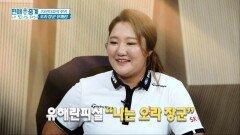 [선공개] '오라장군' 유해란, 이정은6와의 우승 경쟁 에피소드