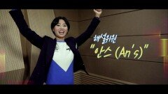[선공개] 안나린이 중계하는 안나린의 우승 도전기