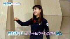 [선공개] '흥 부자' 이소미의 댄스 타임
