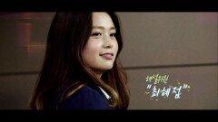 [선공개] 최혜진의 부캐 '최혜점'으로 완벽한 변신