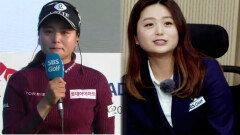 최혜진의 SK텔레콤·ADT캡스 챔피언십 편애 중계