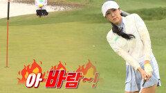 '거세지는 바람에 휘는 공' 박봄이 프로도 속수무책