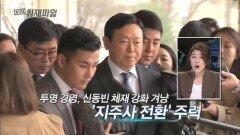 CEO취재파일 62회 - '뉴롯데'…재벌개혁에 막히나?