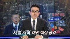CEO취재파일 62회 - '재벌 개혁'…적폐 청산의 시작