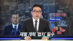 CEO취재파일 62회 - 재벌 개혁 '기대와 우려'