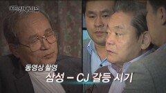 CEO 취재파일 54회 - 삼성-CJ 끝없는 '악연'