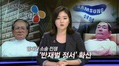 CEO 취재파일 54회 - CJ, 왜 의혹의 중심에 섰나
