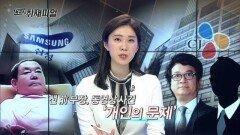 CEO 취재파일 54회 - CJ, '이건희 동영상' 배후인가