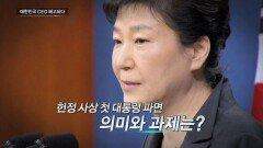CEO취재파일 53회 - 대한민국 CEO 해고되다