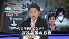 CEO취재파일 53회 - 탄핵… 기업수사 불 지피나?