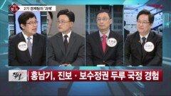 [직설] 홍남기ㆍ김수현 2기 경제팀, 어떤 시너지 낼까…역할분담과 협력구도 '주목'