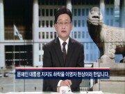 [원일희의 직설] 박지원 말한 文대통령 '이영자' 지지층 이탈 현상