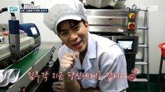 MC 나태주가 반한 김부각