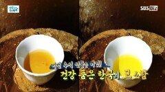 이번 추석 선물은 이것! 건강 품은 한국의 고소함