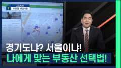 경기도로 이사해야 하는데 서울 아파트 팔기 아깝다면, 주목하라! /#부동산해결사들