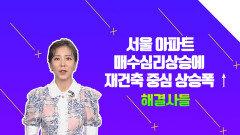서울 아파트 매수 심리 상승??,오늘의 부동산 헤드라인 /#부동산해결사들
