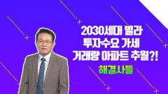 """2030세대 """"빌라라도 사자"""" 부동산의 시장 현황/#부동산해결사들"""