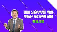 1주택자 예비 신혼부부의 부동산 투자 전략? /#부동산해결사들