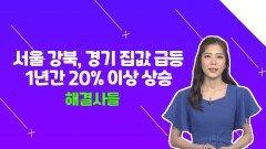 전국 아파트 중위 가격, 5억 돌파?!?? /#부동산해결사들