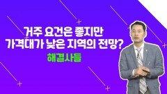 전문가님 피셜 살기 좋은 동네, 인천 청라동의 아파트 향후 전망 알아보기?? /#부동산해결사들